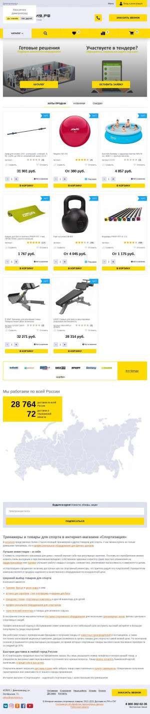 Предпросмотр для dimitrovgrad.sportizacia.ru — Спортизация