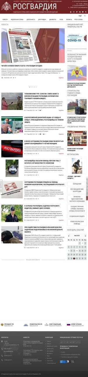 Предпросмотр для rosgvard.ru — Димитровградский ОВО филиал ФГКУ УВО ВНГ России Ульяновской области