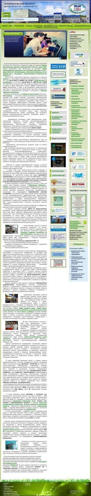 Предпросмотр для tiugsha.ru — УлГАУ им. П. А. Столыпина, технологический институт
