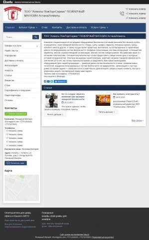 Предпросмотр для www.101magazin.com — ТОО Противопожарное обеспечение М