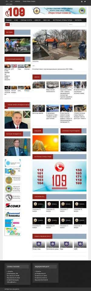 Предпросмотр для www.109-almaty.kz — Служба спасения
