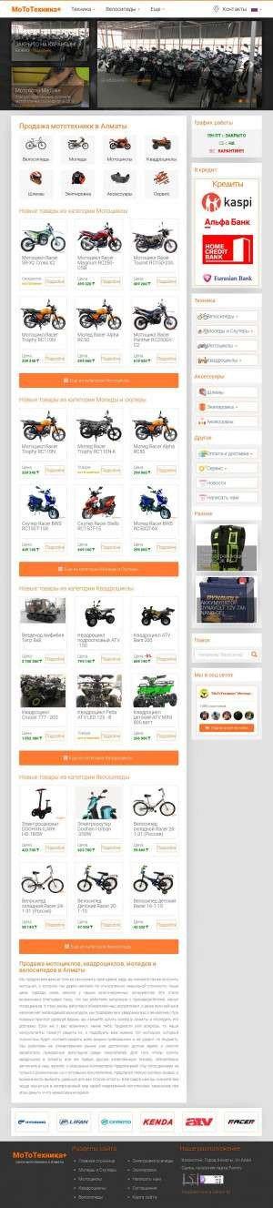Предпросмотр для www.1moto.kz — Мототехника +
