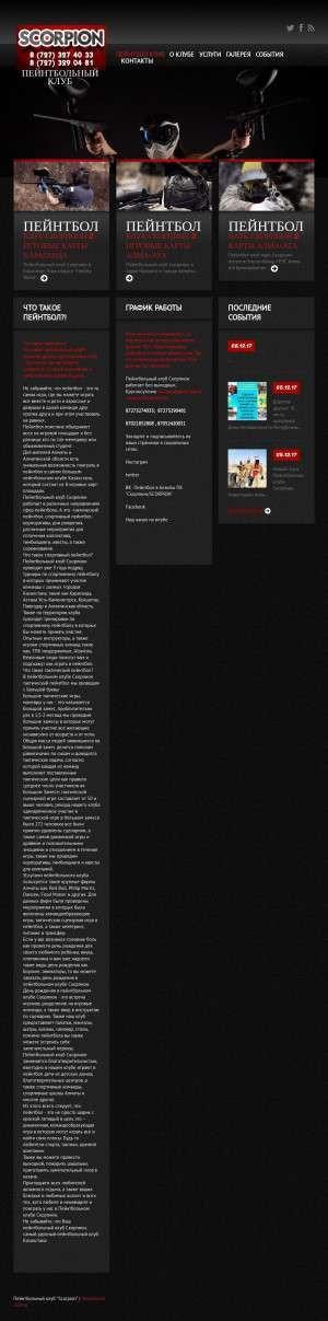 Предпросмотр для www.pbc.kz — Скорпион