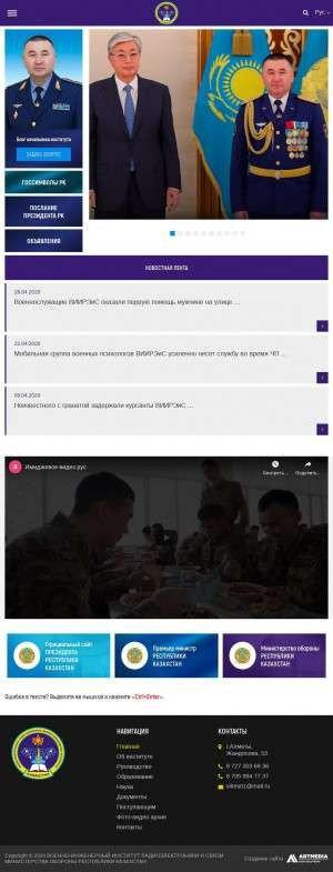 Предпросмотр для viires.kz — Военно-инженерный институт радиоэлектроники и связи