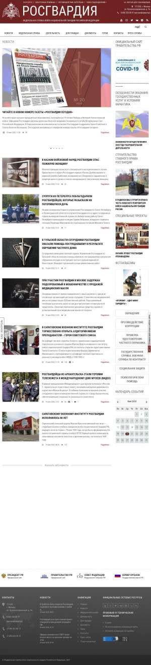 Предпросмотр для rosgvard.ru — Управление Федеральной службы войск национальной гвардии Российской Федерации по Саратовской области