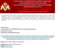 Предпросмотр для uvo.san.ru — ОВО по г. Красноармейску, филиал ФГКУ УВО Вмг России по Саратовской области
