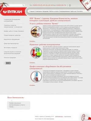 Предпросмотр для www.vulkan-tec.ru — Вулкан