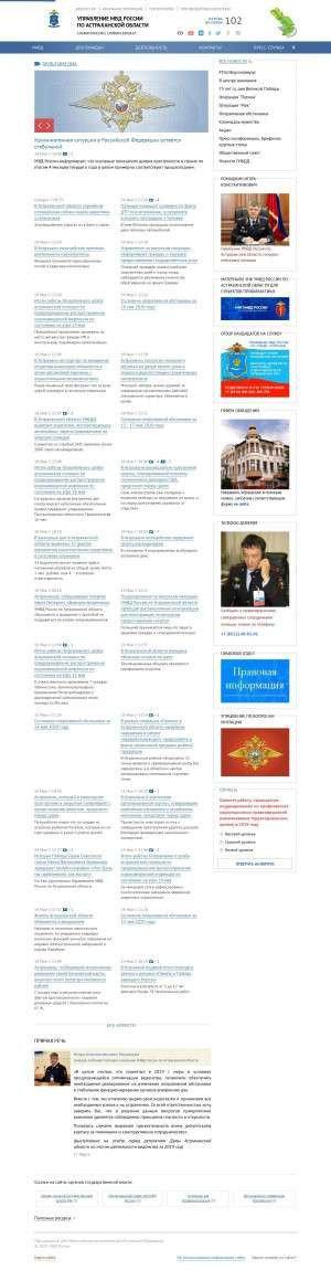 Предпросмотр для 30.mvd.ru — Участковый пункт полиции