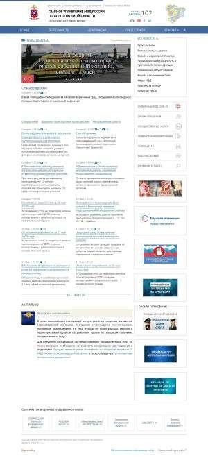 Предпросмотр для 34.mvd.ru — Участковый пункт полиции