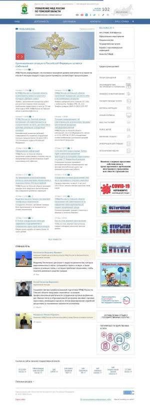 Предпросмотр для 70.mvd.ru — Участковый пункт полиции