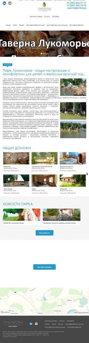 Предпросмотр для akvaluk.ru — Лукоморье