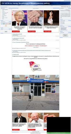 Предпросмотр для cszn.do.am — Центр социальной защиты населения по городу Михайловке