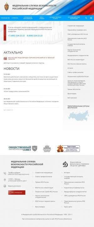 Предпросмотр для www.fsb.ru — Отдел УФСБ России по Волгоградской области в городе Михайловке