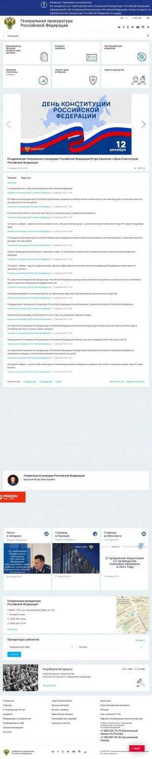 Предпросмотр для www.genproc.gov.ru — Прокуратура, Районная