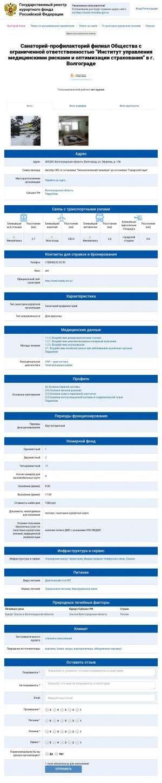 Предпросмотр для kurort.rosminzdrav.ru — Медис