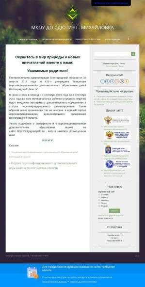 Предпросмотр для mihturist34.ucoz.net — СДЮТиЭ г. Михайловка