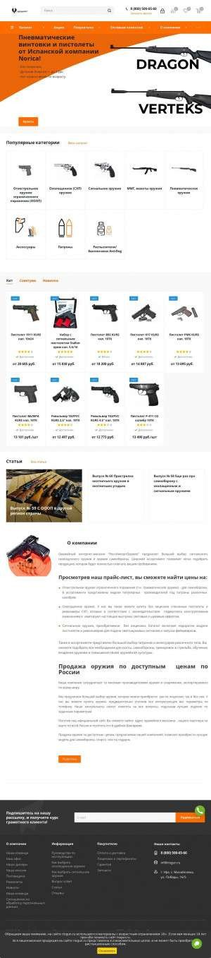 Предпросмотр для riogun.ru — РоссИмпортОружие
