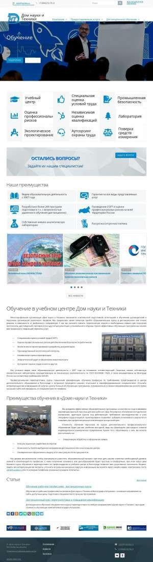 Предпросмотр для www.vdnit.ru — Дом науки и техники