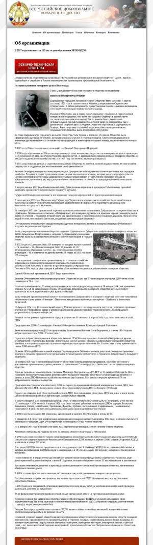 Предпросмотр для www.volgograd-vdpo.ru — Всероссийское добровольное пожарное общество