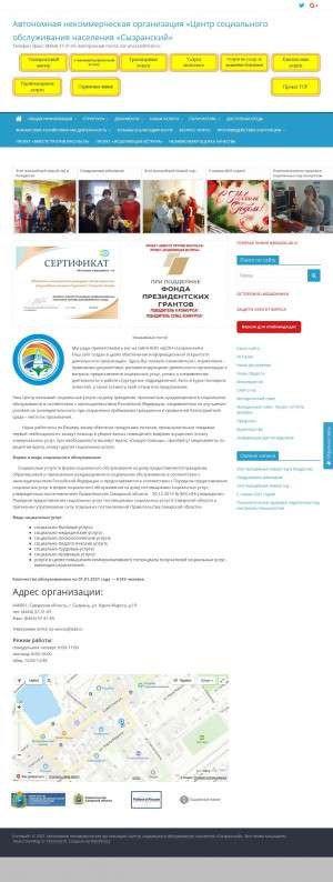 Предпросмотр для цсосызранский.рф — Социальная служба