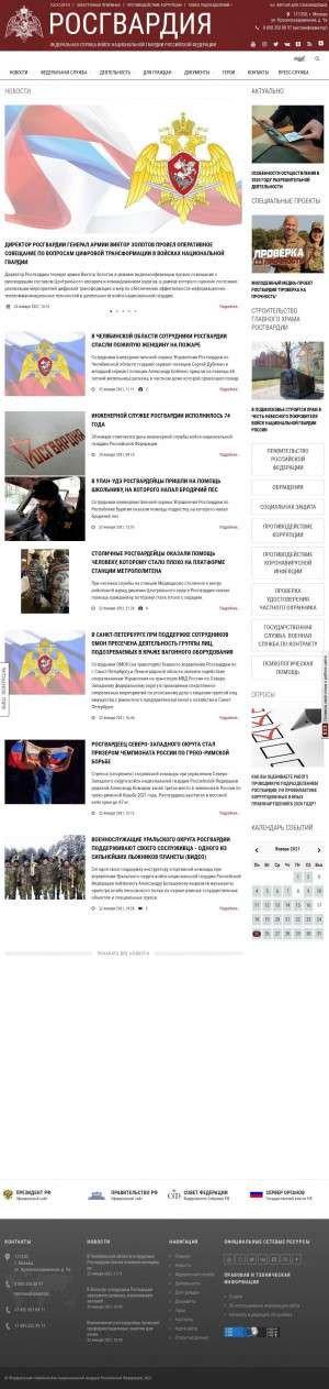 Предпросмотр для rosguard.gov.ru — Управление Федеральной службы войск национальной гвардии Российской Федерации по Самарской области