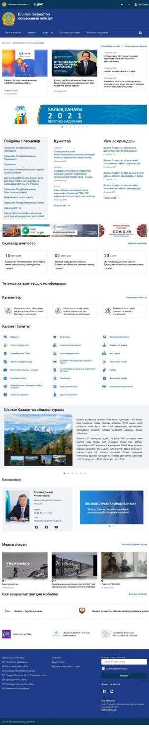 Предпросмотр для akimvko.gov.kz — Департамент по делам обороны ВКО