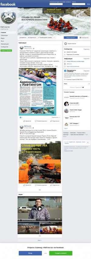Предпросмотр для www.facebook.com — Рафт-Тур. kz