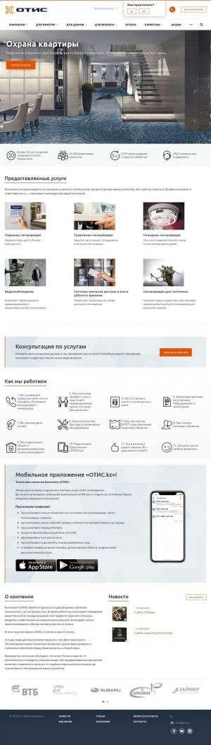 Предпросмотр для www.otis.kz — Отис