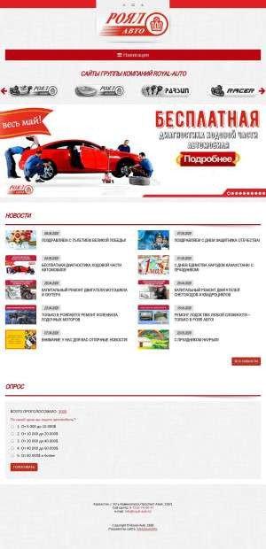 Предпросмотр для royal-auto.kz — Роял авто