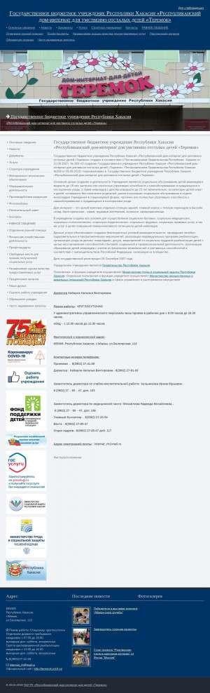 Предпросмотр для teremok.sr19.ru — ГБУ РХ Республиканский дом-интернат для умственно отсталых детей Теремок