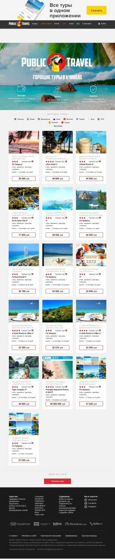 Предпросмотр для achinsk-travel.ru — Паблик Трэвел Ачинск