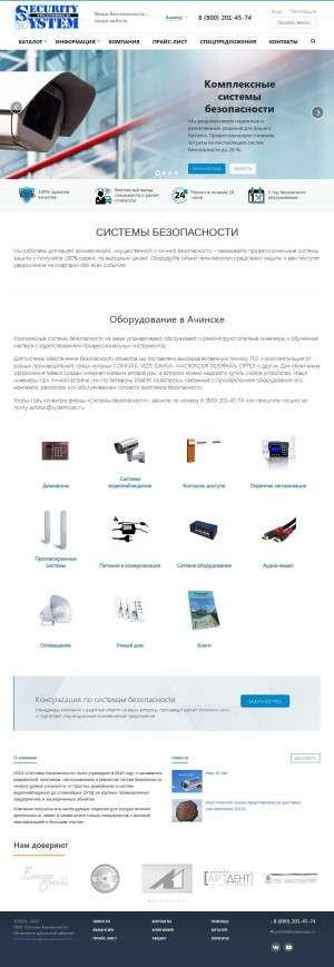 Предпросмотр для achinsk.systemssec.ru — Системы Безопасности