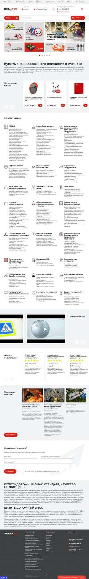 Предпросмотр для achinsk.znaki154.ru — Производство дорожных знаков Знаки 154