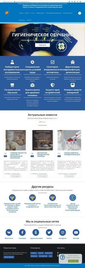 Предпросмотр для fbuz24.ru — Филиал ФБУЗ центр гигиены и эпидемиологии в Красноярском крае в г. Ачинске