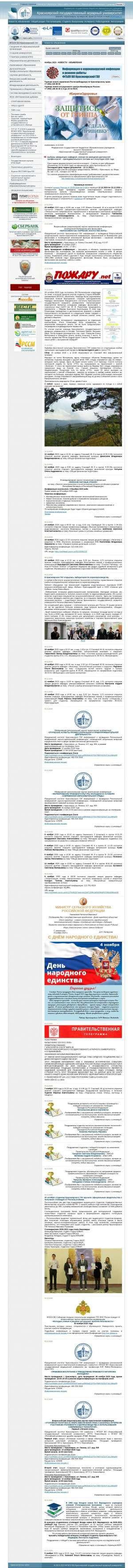 Предпросмотр для www.kgau.ru — Красноярский государственный аграрный университет Ачинский филиал