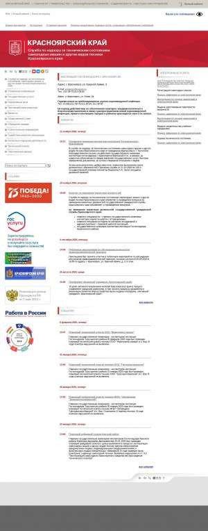 Предпросмотр для www.krasgtn.ru — Инспекция Гостехнадзора Ачинского района
