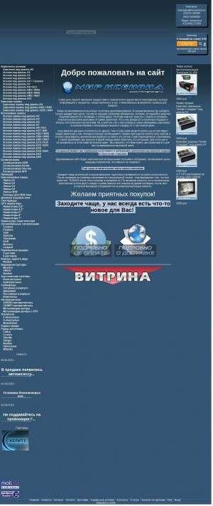 Предпросмотр для www.mirxenona.ru — Мир ксенона