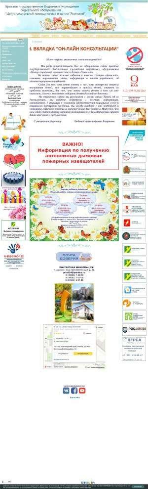 Предпросмотр для www.семья-24.рф — КГБУ СО Центр семьи Ачинский