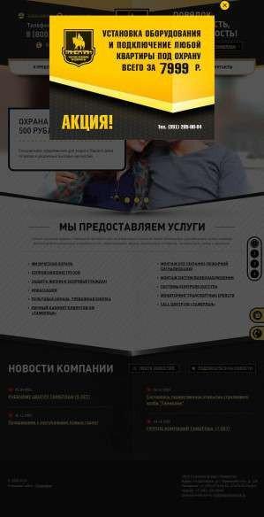 Предпросмотр для tamerlan-krk.ru — Тамерлан