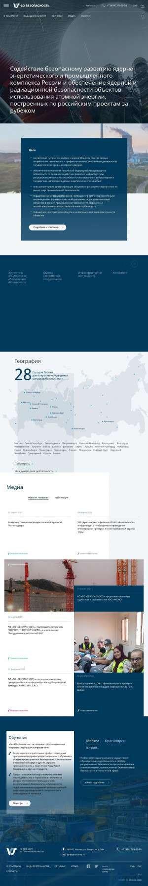 Предпросмотр для vosafety.ru — ВО Безопасность