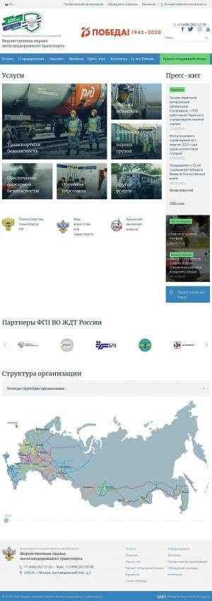 Предпросмотр для www.zdohrana.ru — Филиал ФГП ВО ЖДТ России на Красноярской Жд, Ачинский отряд