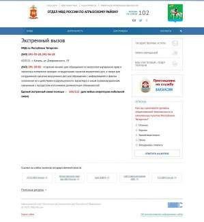 Предпросмотр для агрыз.16.мвд.рф — Отдел МВД России по Агрызскому району