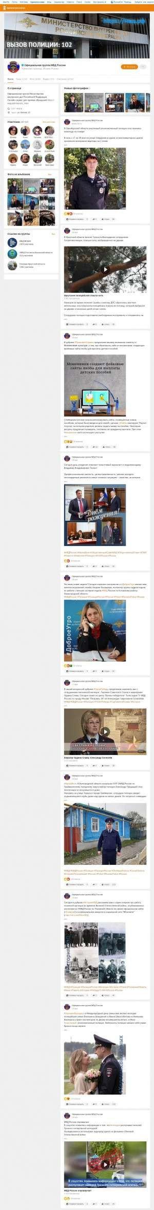Предпросмотр для www.odnoklassniki.ru — Отдел МВД России по Агрызскому району