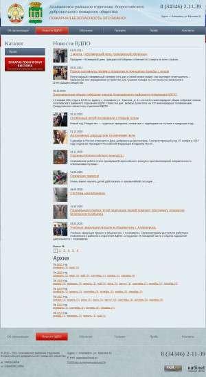 Предпросмотр для alapvdpo.ru — Алапаевское районное отделение Всероссийского добровольного пожарного общества