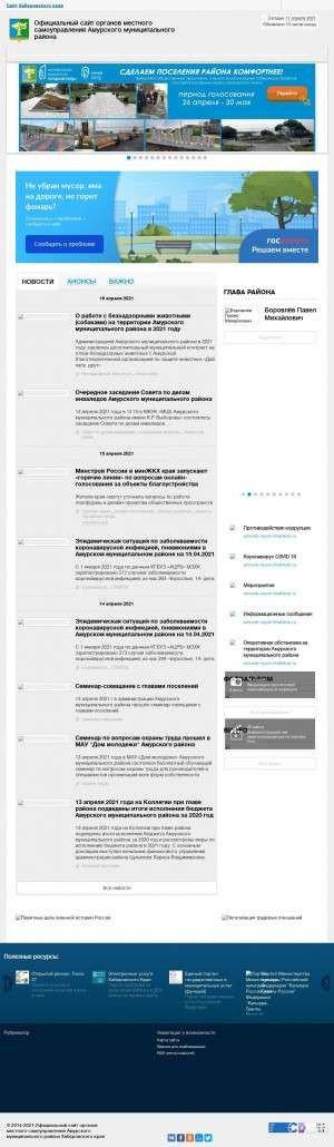 Предпросмотр для amursk-rayon.khabkrai.ru — Комитет по Управлению Муниципальным Имуществом Администрации Амурского Муниципального района Хабаровского края