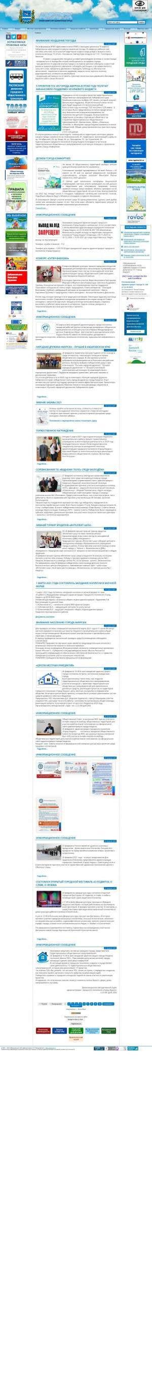 Предпросмотр для amursk.ru — Администрация городского поселения Город Амурск