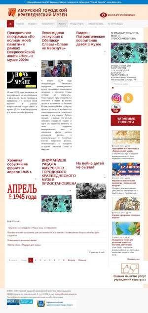 Предпросмотр для museum.amursk.ru — Амурский городской краеведческий музей