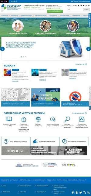Предпросмотр для rosreestr.ru — Росреестр, Амурский отдел