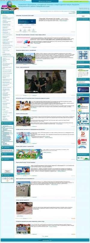 Предпросмотр для upramr.ucoz.ru — Управление образования, молодёжной политики и спорта администрации Амурского муниципального района Хабаровского края
