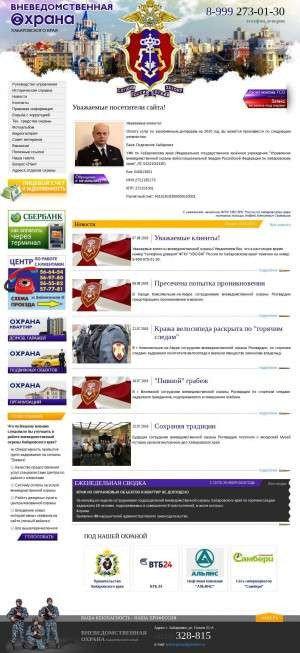 Предпросмотр для www.uvo.khv.ru — Отдел вневедомственной охраны